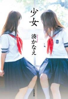 「少女 (ハヤカワ・ミステリワールド)」湊かなえ