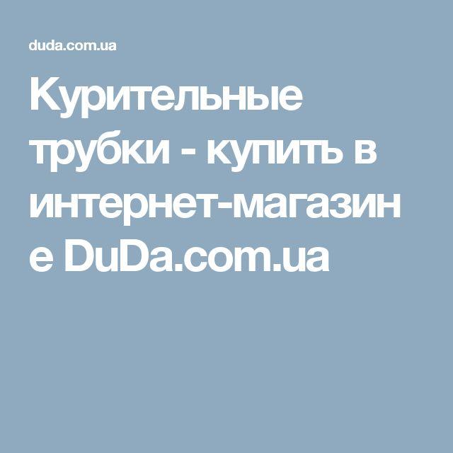 Курительные трубки - купить в интернет-магазине DuDa.com.ua