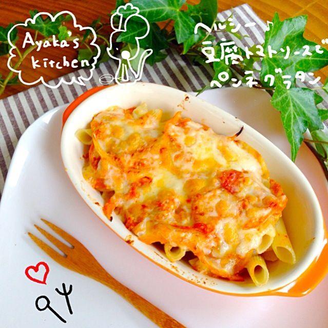 食欲の秋ということで、最近食べ過ぎちゃぃ気味…なのでヘルシーグラタンを作りました(♡´ ꒳ ` )ノわら 豆腐たっぷりなので腹持ちよし♪ とろ〜りチーズがトマトソースと絡んで美味♡安定の組み合わせ꒰◍´꒳`◍꒱ 太っちゃわなぃよぉに気をつけなければぁっ٩(•̀ω•́٩)≡: - 441件のもぐもぐ - ヘルシー♡豆腐トマトペンネグラタン by ayakachoco