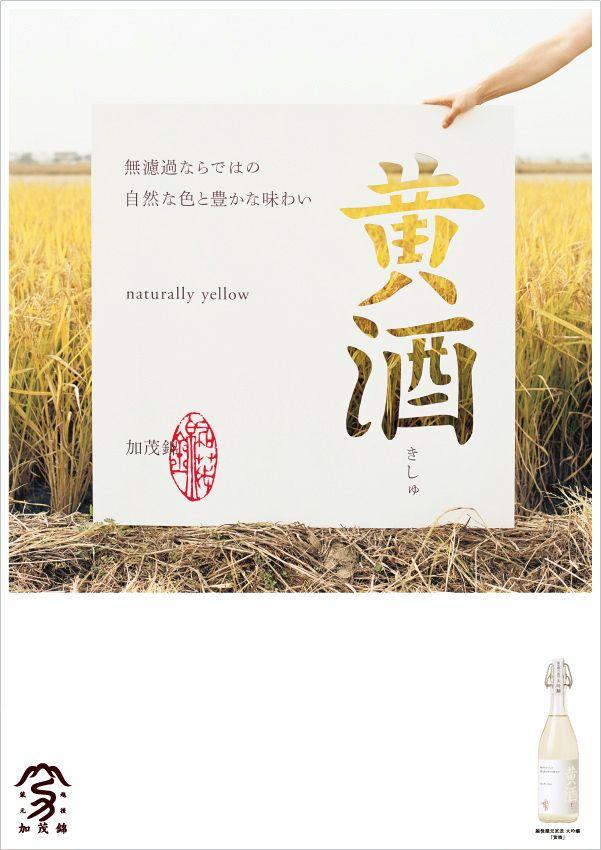 日本酒蔵元 加茂錦 kamonishiki 濾過されていない日本酒本来の味が楽しめる黄酒というお酒のポスター。文字から中身が透けるというパッケージのアイデンティティをそのままポスターにした。 写真:伊藤菜衣子 (Saiko Camera)