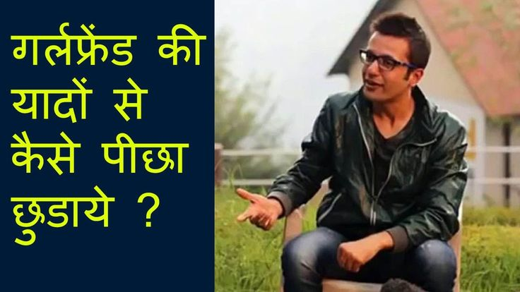 how to overcome a breakup by sandeep maheshwari (a inspirational speech) -   WATCH VIDEO HERE -> http://bestdepression.solutions/how-to-overcome-a-breakup-by-sandeep-maheshwari-a-inspirational-speech/      *** How to Deal with a Loved One with Depression ***   must look for young people by sandeep maheshwari,. This video will help you get rid of depression or stress caused for whatever reason may be due to your ex-deal or get a break from someone you love.   Video credits