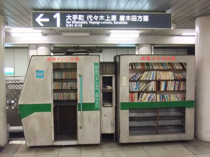 Tokyo Metro Ueno Library