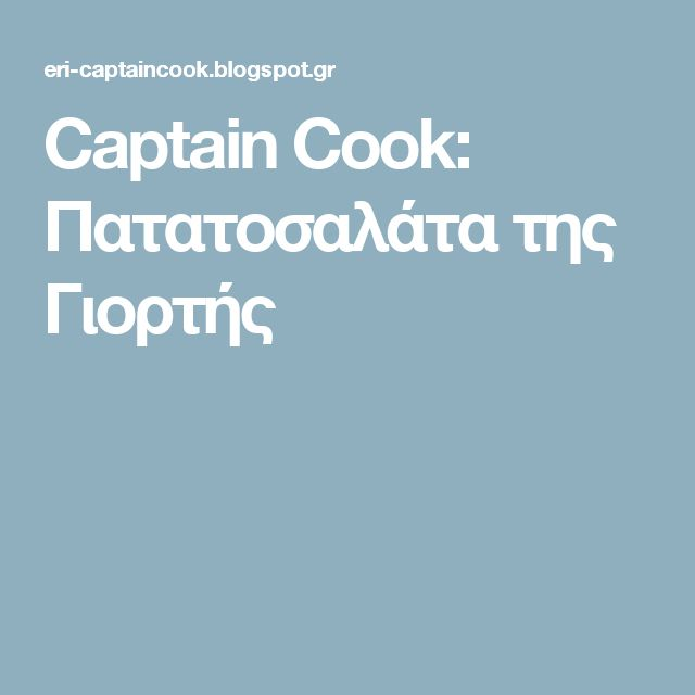 Captain Cook: Πατατοσαλάτα της Γιορτής