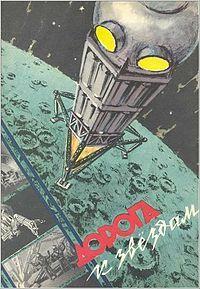 «Доро́га к звёздам» — советский научно-фантастический фильм 1957 года. Режиссёр — Павел Клушанцев. Совмещает в себе элементы научно-фантастического игрового кино и научно-популярного фильма .