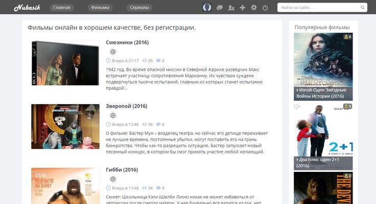 Фильмы смотреть онлайн в хорошем качестве http://nubasik.ru/  Добро пожаловать на Nubasik.ru, смотрите самые новые фильмы онлайн в хорошем качестве, без регистрации.