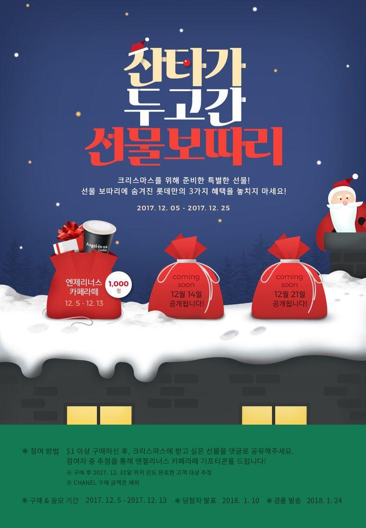 #2017년12월1주차 #국문 #선물보따리