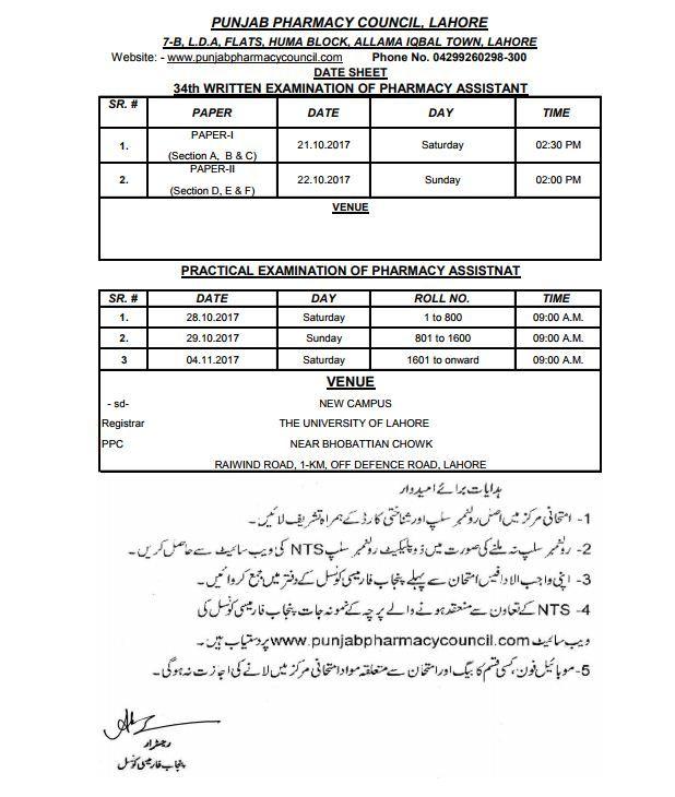Punjab Pharmacy Council NTS Pharmacy Assistant Test Dates 2019-20