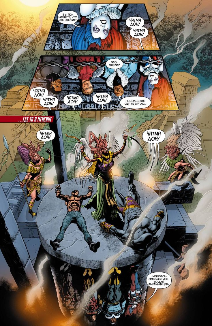 Отряд Самоубийц №12 (Suicide Squad #12) - читать комикс онлайн бесплатно | UniComics
