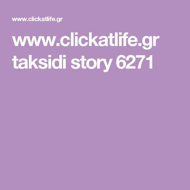 www.clickatlife.gr taksidi story 6271