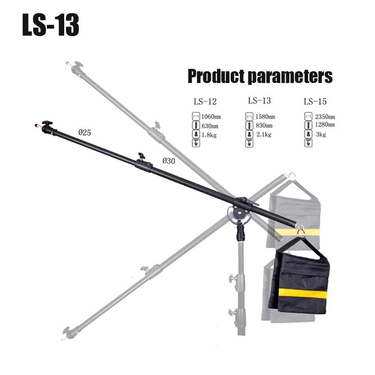 Телескопическая перекладина для стойки NiceFoto LS-13
