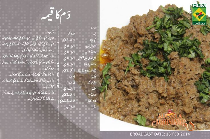 Dum ka keema Recipe in Urdu by Shireen Anwar, Masala Mornings