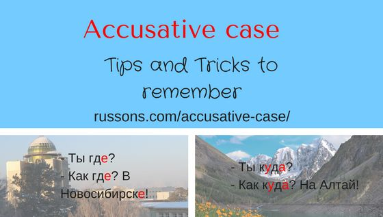 The Accusative Case in Russian - tips and tricks to remember