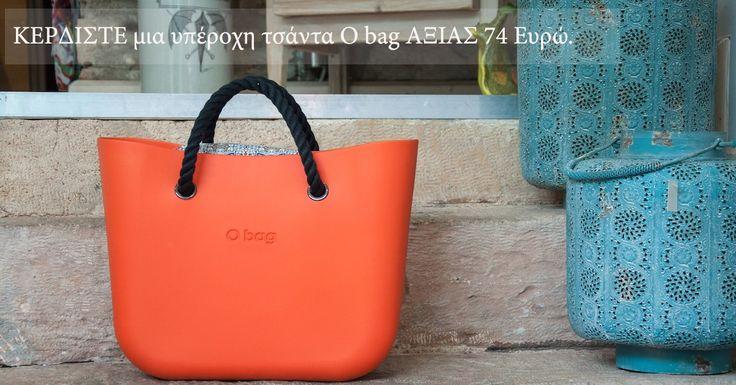 Διαγωνισμός Fistiki Shop Aegina! Powered by Discover Aegina.