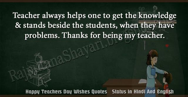 Happy Teachers Day Wishes Quotes Status In Hindi And English Teachers Day Wishes Happy Teachers Day Wishes Teachers Day Status