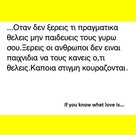 Μακαρι να ξερες...