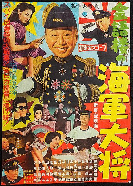 「金語楼の海軍大将」★柳家金語楼 万里昌代