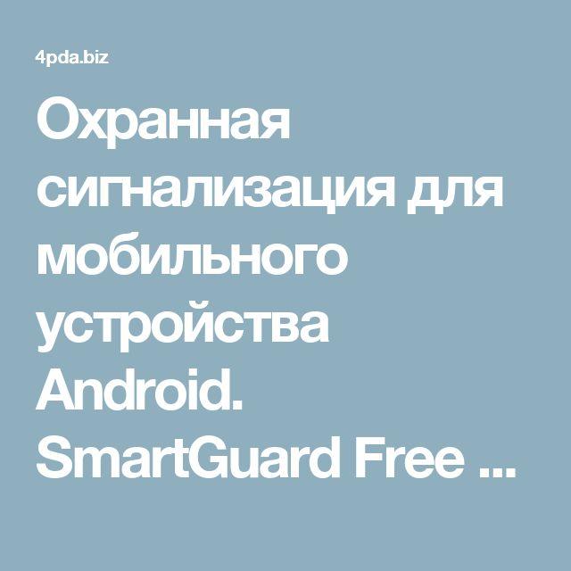 Охранная сигнализация для мобильного устройства Android. SmartGuard Free - Сигнализация скачать для Андроид