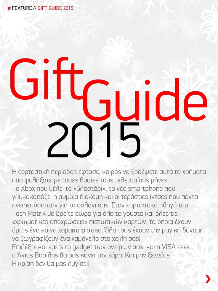 Το απόλυτο Gift Guide #Tech Matrix | Δεκέμβριος 2014 itunes.apple.com/... | play.google.com/...