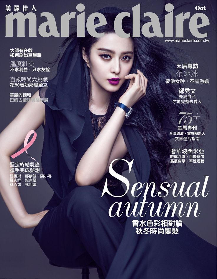 cool Marie Claire Taiwan October 2014 | Fan Bingbing by Chen Man [Cover]