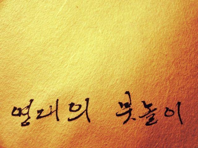 Youngdae Jo: Start BLOG