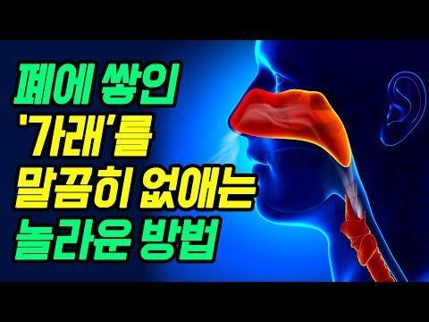 '베이킹소다' 반스푼을 물에 타서 마셨더니 몸에 놀라운 변화가 나타났다! - YouTube