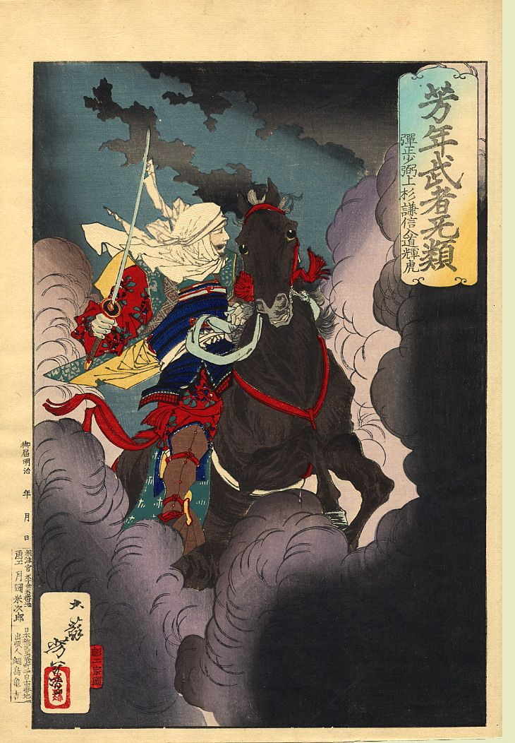 "Japanese Warrior on Horse | Tattoo Ideas & Inspiration - Japanese Art | Yoshitoshi - From the ""Warriors Trembling with Courage"" Series, 1880s 