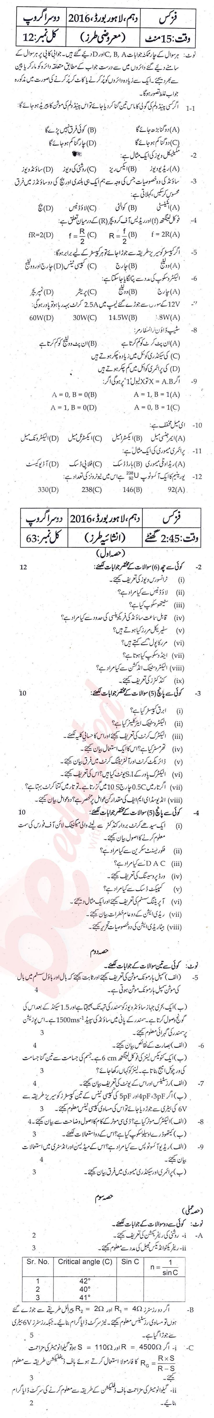 Physics 10th Urdu Medium Past Paper Group 2 BISE Lahore 2016