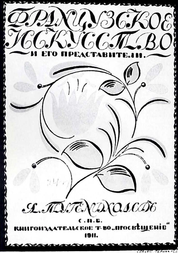 Чехонин Сергей Васильевич. Обложка для книги Я.Тугендхольда «Французское искусство и его представители