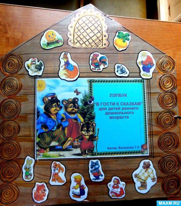 Лэпбук «В гости к сказкам» для детей раннего дошкольного возраста Фото