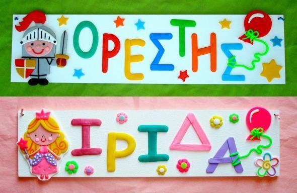 Μπείτε στην κλήρωση και διεκδικήστε ένα πολύ ξεχωριστό χειροποίητο δώρο για το παιδικό δωμάτιο.