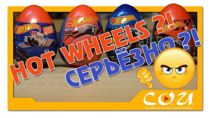 Ударим по яйцам! | Hot Wheels пластиковые яйца с сюрпризом | Bondy Fiesta