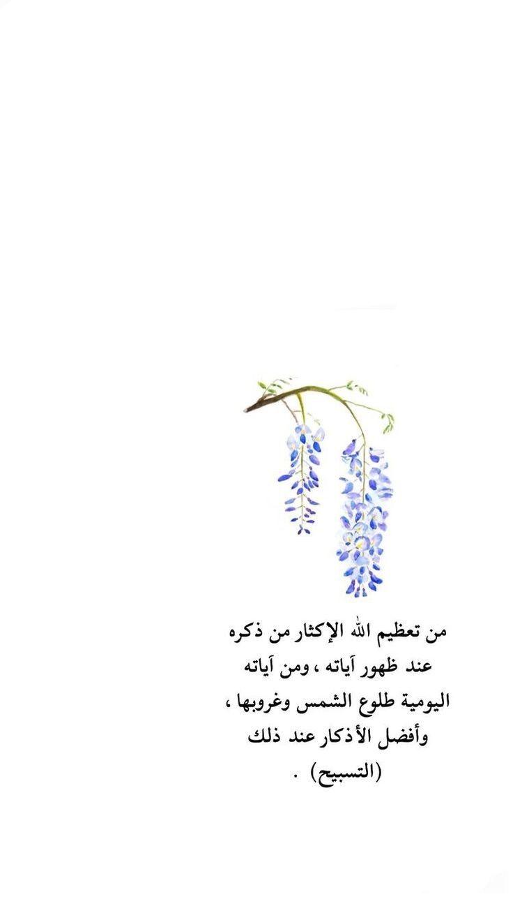دعاء و اذكار In 2021 Quran Quotes Quran Quotes Love Islamic Quotes Quran