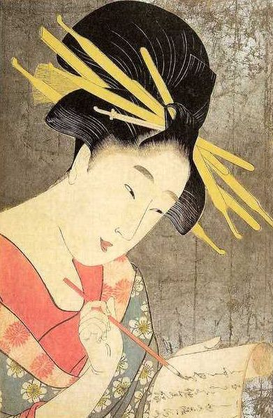 松葉楼装ひ 実を通す風情(喜多川歌麿 画)