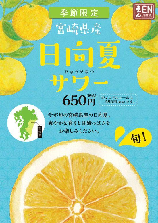【えん】 季節限定!宮崎県内産「日向夏サワー」 BYOからのお知らせ
