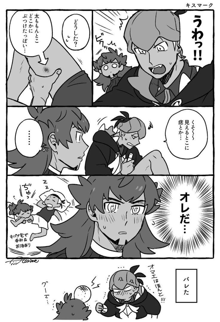 ゲイ 漫画 ポケモン