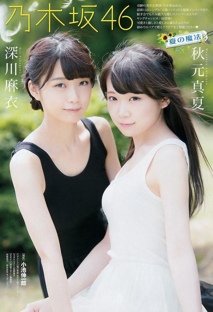 mayuyusuki: 秋元真夏 X 深川麻衣 (Part.1) Young Champion... | 日々是遊楽也