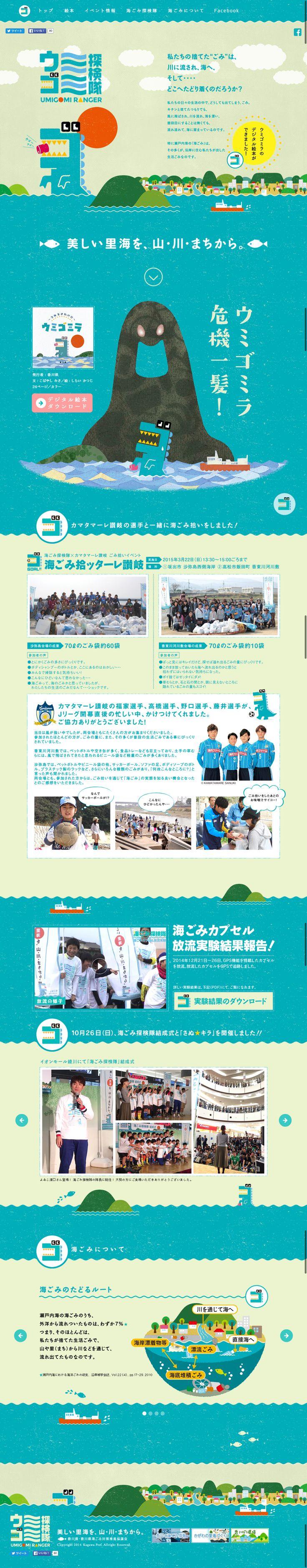 海ごみ探検隊 香川県海ごみ対策推進協議会 海・青・水色・イラスト