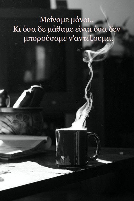 Greek posts, greek quotes, ελληνικά, μοναξιά