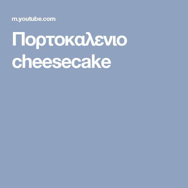 Πορτοκαλενιο cheesecake