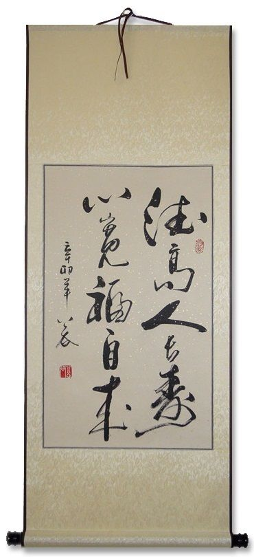 德高人长寿 心宽福自来 Writing Chinese words art Cursive script fonts Character Calligraphy, Custom Name in Chinese Calligraphy online with Poetry by Calligrapher Rice paper Traditional scroll calligraphy. USD $ 72.00
