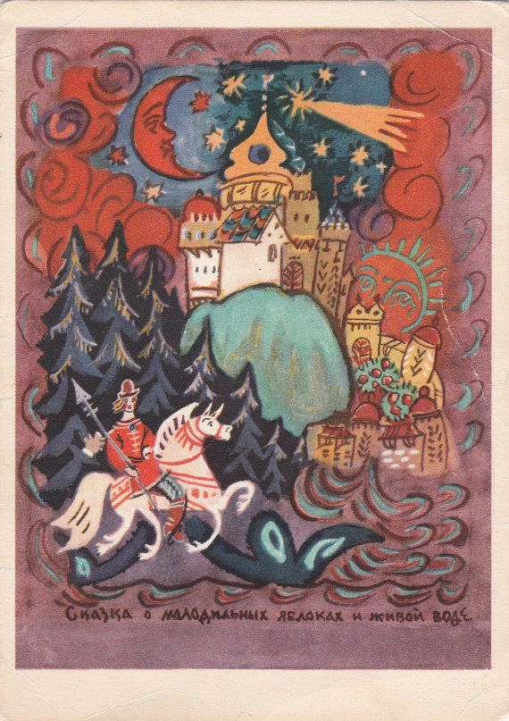 Vintage Soviet postcard. Published in 1965. Unused. Condition 7/10 (signs of age wear). Illustration for a classic Russian tale Of Rejuvenating