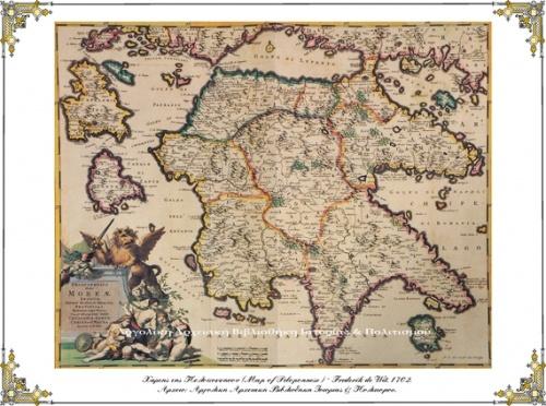 Χάρτης της Πελοποννήσου (Map of Peloponnese) - Frederik de Wit, 1702.