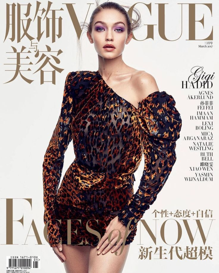 Gigi Hadid on Vogue China March 2017 Cover