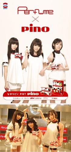 Perfume ☓ pino