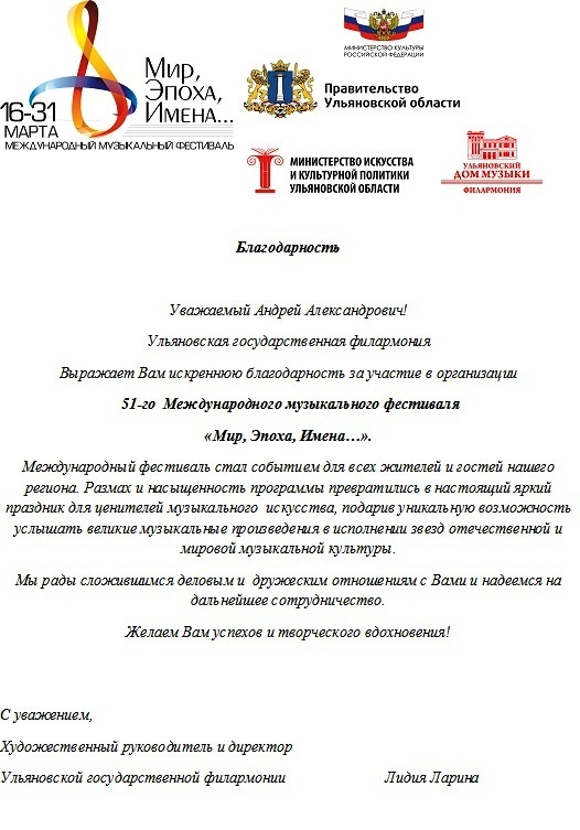 """Gratitude from our partner for our help with organization of the International music festival """"World, Age, Names..."""" 16 of March 2013, Ulianovsk."""