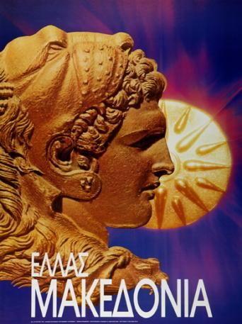 ΕΛΛΑΣ ΜΑΚΕΔΟΝΙΑ 1992. Μπούστο του Μεγάλου Αλεξάνδρου & ο Ήλιος της Βεργίνας. Σχεδιαστής σύνθεσης ο Νικόλαος Κωστόπουλος για τον ΕΟΤ.