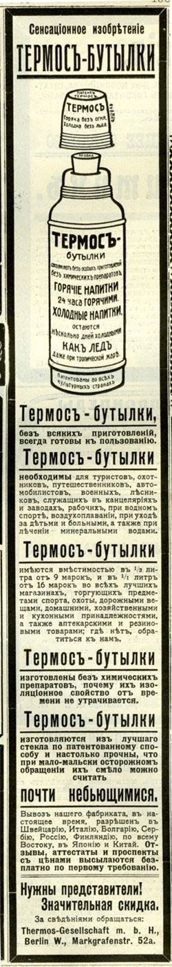 Ретро-реклама начала 20-го века (63 штуки)