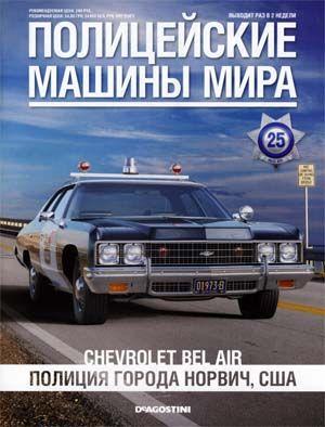 Полицейские машины мира № 25 (2013) Chevrolet Bel Air. Полиция города Норвич, США