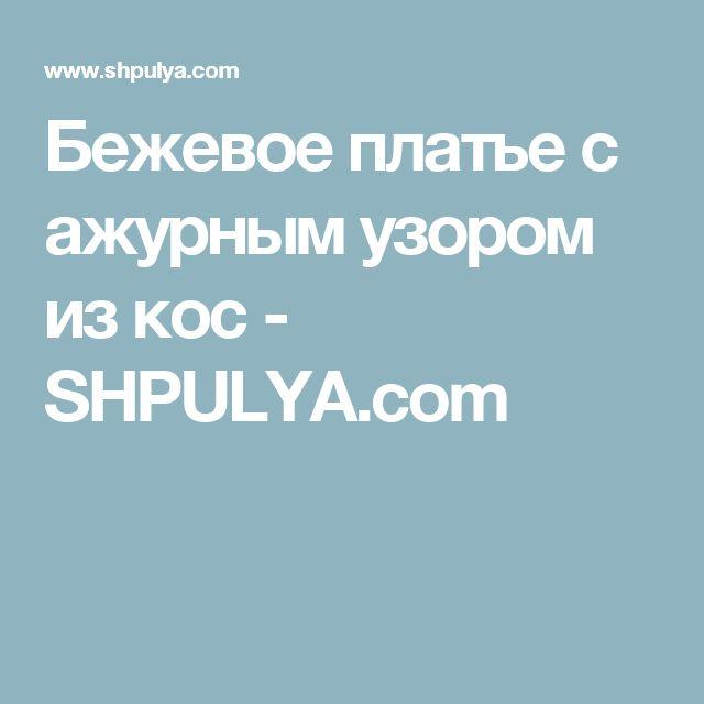 Бежевое платье с ажурным узором из кос - SHPULYA.com