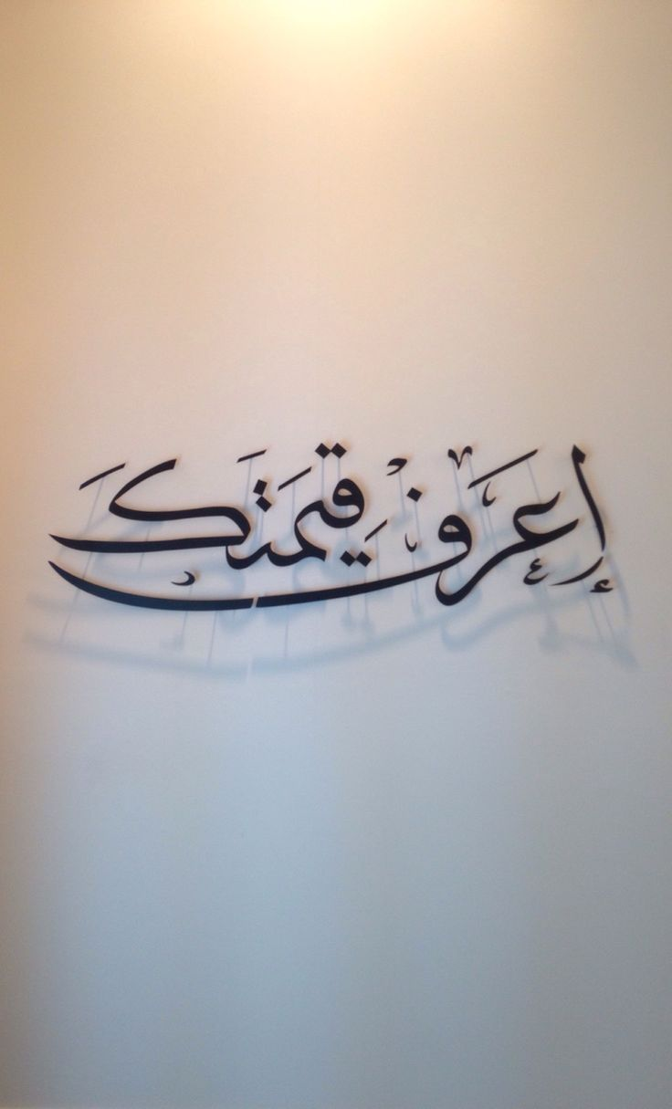 the 25 best tattoos in arabic ideas on pinterest arabic tattoos arabic calligraphy tattoo. Black Bedroom Furniture Sets. Home Design Ideas